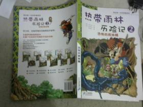 我的第一本科学漫画书·热带雨林历险记2:恐怖的雨林蝎【】