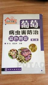 葡萄病虫害防治彩色图说(第2版)