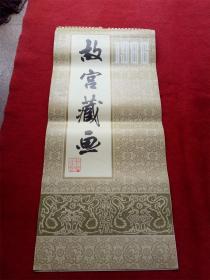 怀旧收藏挂历年历《1986故宫藏画》12月全尺寸76*35cm