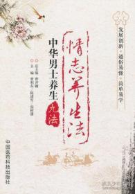 中华男士养生九法:情志养生法