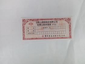 马鞍山钢铁股份有限公司股票认购申请表