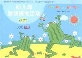 纸工(大班下册)/幼儿园游戏探究活动