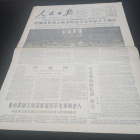 文革老报纸。人民日报。1961年10月10日。