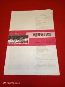 幼儿园教学挂图 草原英雄小姐妹(全套6幅,4开,宣传画)1973年1版1974年2印,