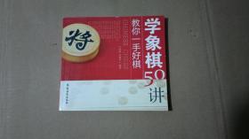 学象棋50讲