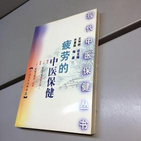 疲劳的中医保健/现代中医保健丛书