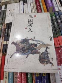 中国古典名著:三国演义套装共3册,上中下)(浮世绘插图版)精装
