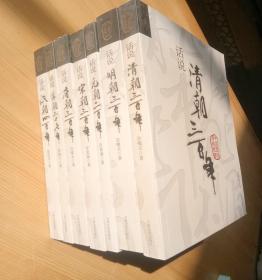 中国历朝演义丛书话说汉隋唐宋元明清三百年共7本