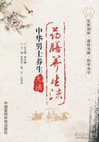 中华男士养生九法:药膳养生法