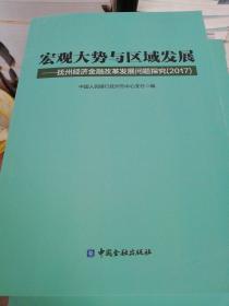 宏观大势与区域发展:抚顺经济金融改革发展问题探究(2017)