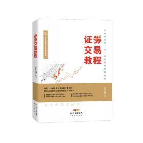 证券交易教程(本科教材)