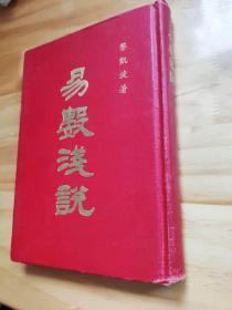 原版旧书《易数浅说》精装一册