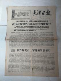 天津日报:1967.2.6,仅第一第二版面,售21元。
