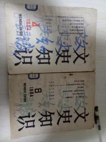 文史知识1984-4.8