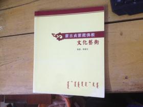 蒙古贞蒙藏佛教文化艺术