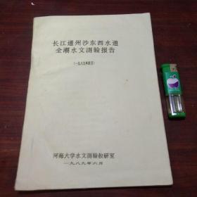 长江通州沙东西水道全潮水文测验报告(16开油印本)