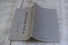 阿陀要解研习报告(平装大32开  1998年11月印行  有描述有清晰书影供参考)