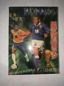足球怪杰罗纳尔多 珍藏版 明信片 12张全