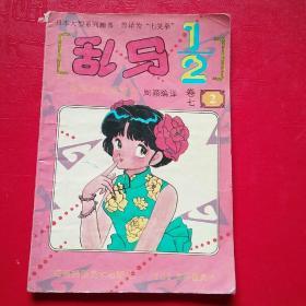 动漫书·乱马½ 卷七(2)