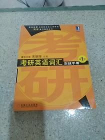 2004年全国研究生入学考试英语复习指导丛书 考研英语词汇实战手册第2版