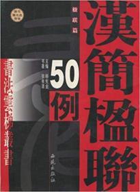 书法云梯丛书--张有清魏书格言50例(格言篇)