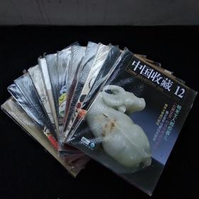 特价《中国收藏》2009年1--12期(全年12册合售)厚本 未开封 外薄膜少有破损 内页 干净