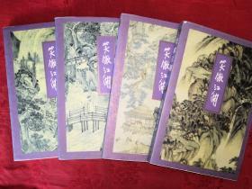 经典武侠:笑傲江湖(全四册)三联版