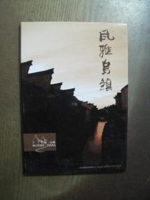 明信片: 风雅乌镇(10张)