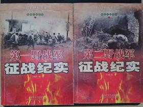第一野战军征战纪实、第二野战军征战纪实(两册合售)