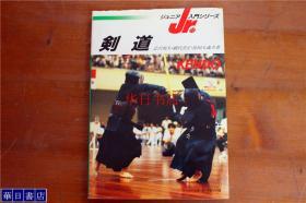 剑道初级入门系列 志泽邦夫 袴田大蔵等  约32开  品好包邮