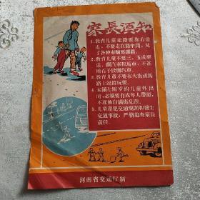 六十年代河南省交通厅制家长须知