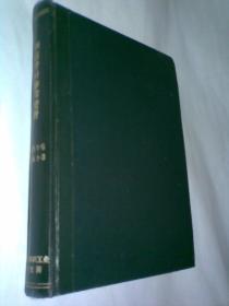 创伤骨科参考资料1973年1——6,期,1974年1——3期合订本(9本,硬精装合订本)