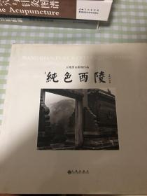 纯色西陵:王骞黑白影像作品