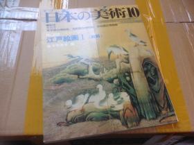 《江户の绘画 前期》日本の美术 No.209