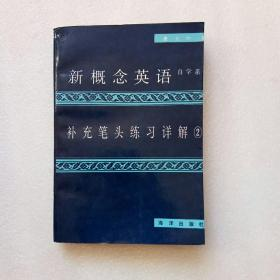 新概念英语补充笔头练习详解②