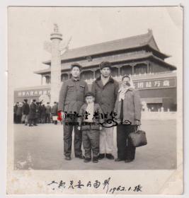 【任6件包邮挂】老照片收藏 1962年天安门广场留影 5.5*6cm