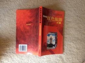 吉林省红色旅游手册
