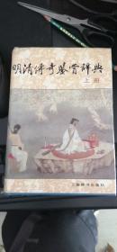明清传奇鉴赏辞典