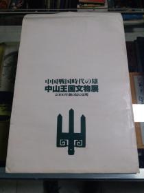 中山王国文物展―中国戦国时代の雄 (1981年)一袋6张