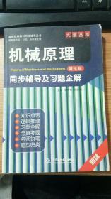 高校经典教材同步辅导丛书:机械原理同步辅导及习题全解(第7版)