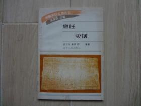 中国烹饪文化丛书:烹饪史话