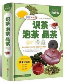 识茶 泡茶 品茶 图鉴 全彩珍藏版 北京联合出版公司