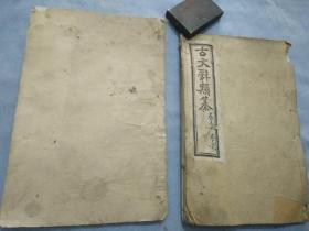 光绪二十年上海图书集成印书局印古文词类篡1——4卷有残
