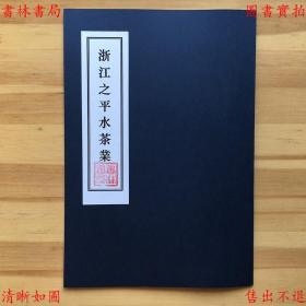浙江之平水茶业-吴觉农编-民国农村复兴委员会刊本(复印本)