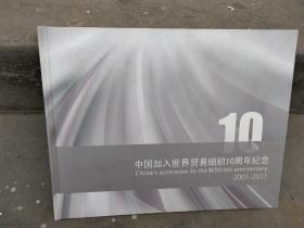 中国加入世贸组织十年纪念