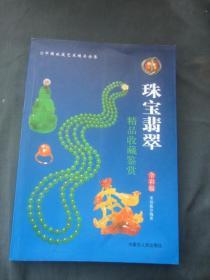 珠宝翡翠 精品收藏鉴赏全彩版