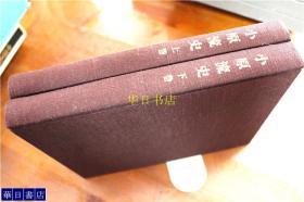 小原流史 上下2卷  721页  16开 小原流创流百周年记念  包邮  品好!