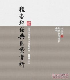 大国医经典医案赏析系列:程杏轩经典医案赏析