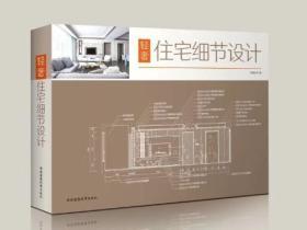 全新正版 轻奢住宅细节设计 平面图天花灯具布置图立面图