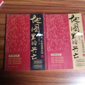 地图里的兴亡:秦,从部落到帝国(上下)两册,